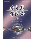 Learning Chinese Through Movies: Kan dianying xue hanyu 1 (Book + 1 DVD)