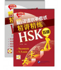An Intensive Guide to the New HSK Test - Instruction and Practice- Level 5 (CD included)