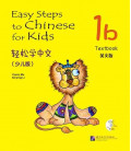 Easy Steps to Chinese for Kids- Textbook 1B (QR code included)