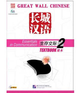 Great Wall Chinese - Textbook 2 (CD audio inclus)