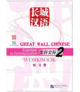 Great Wall Chinese - Workbook 2