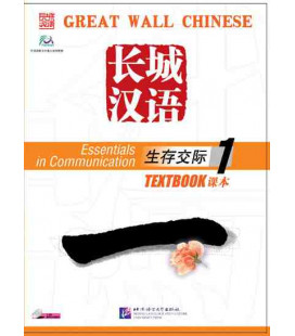 Great Wall Chinese - Textbook 1 (CD audio incluso)