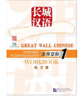 Great Wall Chinese - Workbook 1