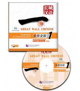Great Wall Chinese - CD-ROM for Textbook 1