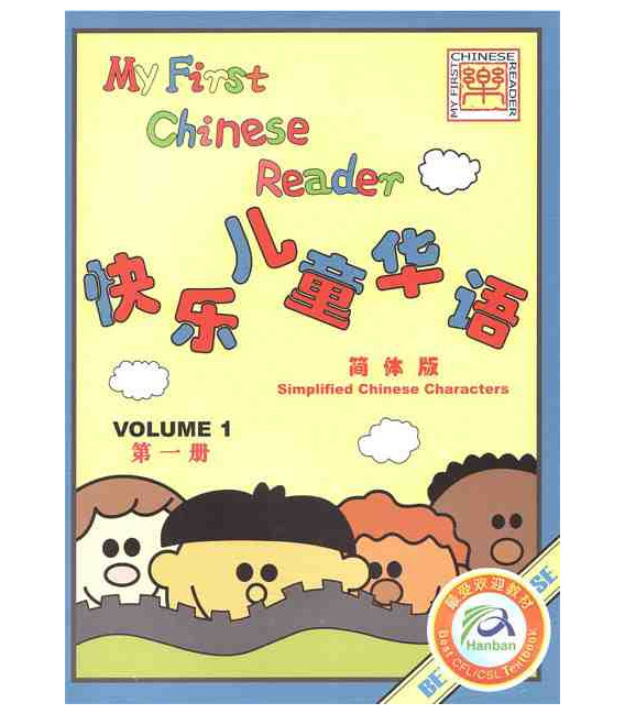 My First Chinese Reader- Student Textbook Vol 1