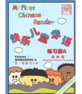 My First Chinese Reader- Student Workbook Set (2 books) Vol 1