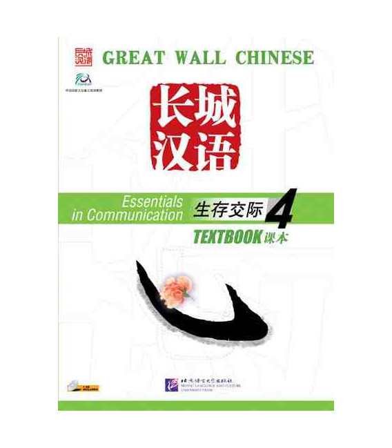 Great Wall Chinese - Textbook 4 (CD audio incluso)