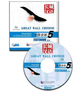 Great Wall Chinese - CD-ROM for Textbook 5