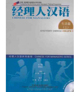 Chinese for Managers- Everyday Chinese- Volume 1 (Includes 2 CD)