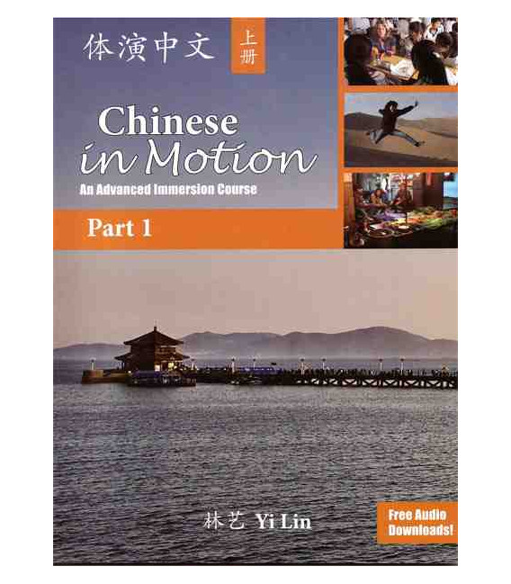Chinese in Motion 1 (An Advanced Immersion Course) Gratis Audio Downloads