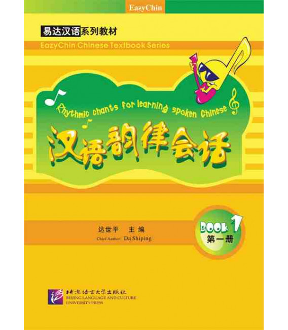 Rhythmic Chants for Learning Spoken Chinese Vol. 1 (CD inklusive)