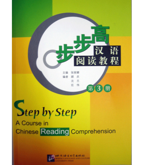 A Course in Chinese Reading Comprehension: Step by Step Vol.3
