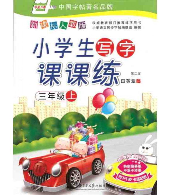 Cahier d'écriture- Xiaoxuesheng xiezi kekelian 3. Part A