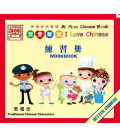 I Love Chinese 12 Storybooks- Simplified (CD inklusive)