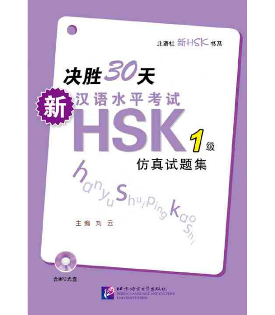 Winning in 30 Days- Simulated Test of the New HSK Level 1 (CD inclus MP3)