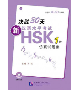Winning in 30 Days- Simulated Test of the New HSK Level 1 (CD inklusive MP3)