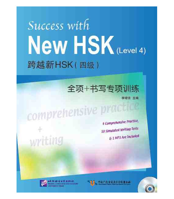 zzzSuccess with the New HSK. Vol 4 (Comprehensive Practice & Writing)