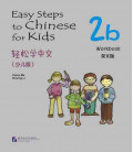 Easy Steps to Chinese for Kids- Workbook 2B