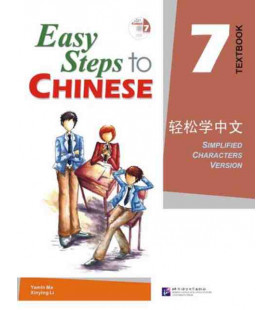 Easy Steps to Chinese 7 - Textbook (Incluye CD)