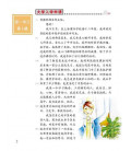 Easy Steps to Chinese 7 - Textbook (CD included)