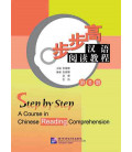 A Course in Chinese Reading Comprehension: Step by Step Vol.1
