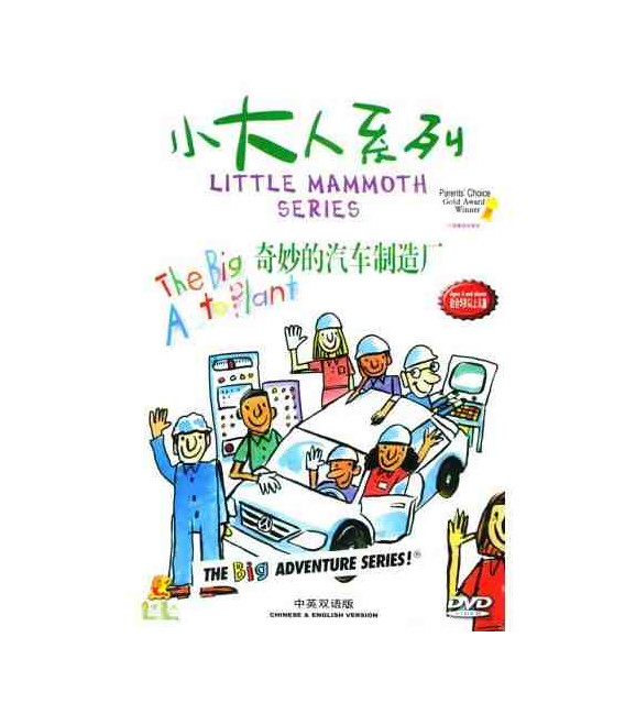 Little Mammoth Series: The big Auto Plant - 1 DVD (Versión en chino)