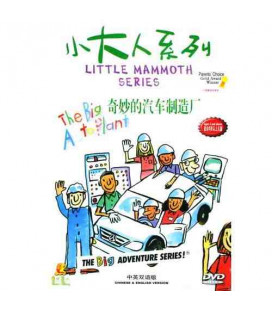 Little Mammoth Series: The big Auto Plant - 1 DVD (Chinese version)