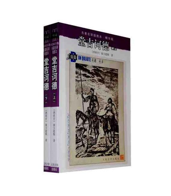 Don Quijote (Set de 2 vol. - Edición china)