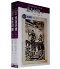 Don Chisciotte (Set di 2 vol. - Edizione cinese)