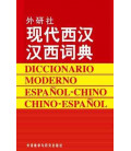 Pocket dictionary Spanish-Chinese/ Chinese-Spanish