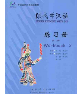Aprende Chino Conmigo 2 (Learn Chinese with Me- English version) - Workbook