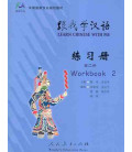 Aprende Chino Conmigo 2 (Learn Chinese with Me- Version en anglais) - Workbook