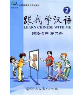 Aprende Chino Conmigo 2 (Learn Chinese with Me- Versione in inglese) - Schede di vocabolario