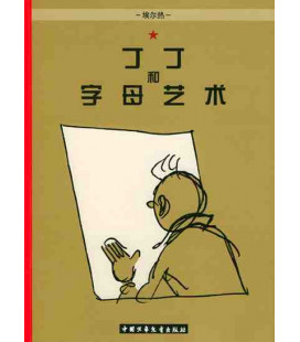 Tintin Alph Art - L'ultima avventura di Tintin (Versione in cinese)