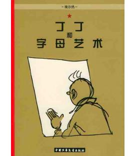 Tintin et l'Alph Art - La dernière aventure de Tintin (Version en chinois)