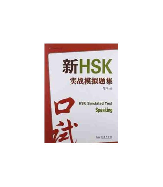 Hsk Simulated Test (Speaking)-Incluye CD (Cubre los 3 niveles- 9 simuladores de cada nivel)
