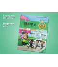 Lang Lang Chinese 6A (Yes Chinese - SET 6A- Textbook & Workbook)