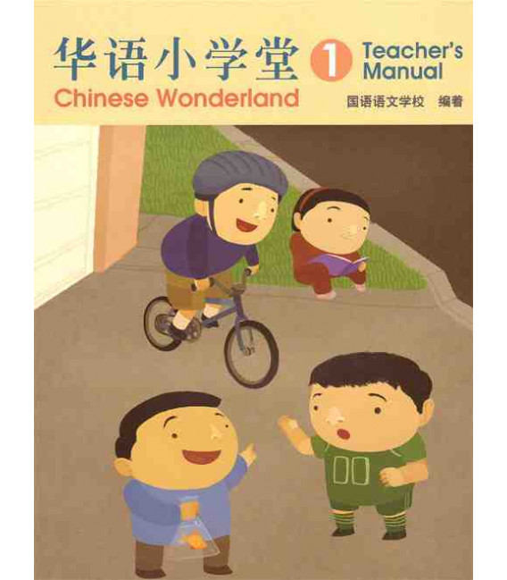 Chinese Wonderland Volume 1 (Teacher's Manual)