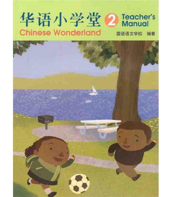 Chinese Wonderland Volume 2 (Teacher's Manual)