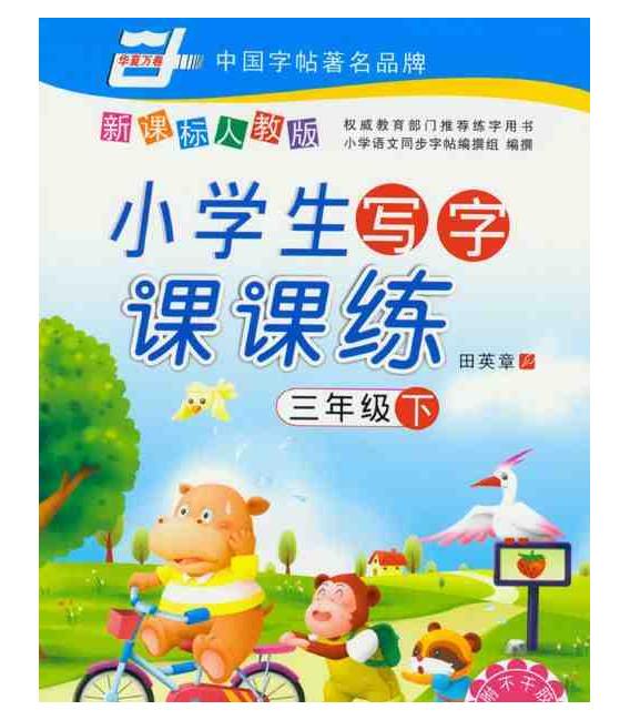 Quaderno di scrittura- Xiaoxuesheng xiezi kekelian 3. Part B