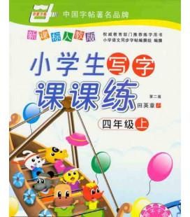 Cahier d'écriture - Xiaoxuesheng xiezi kekelian 4. Part A