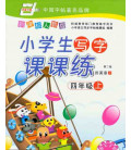 Writing Book- Xiaoxuesheng xiezi kekelian 2. Part B