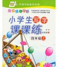 Quaderno di scrittura- Xiaoxuesheng xiezi kekelian 4. Part A