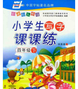 Quaderno di scrittura- Xiaoxuesheng xiezi kekelian 4. Part B