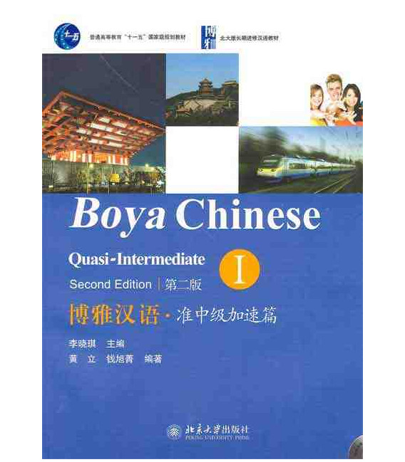 Boya Chinese Quasi-Intermediate 1- Second Edition (Incluye 1 CD MP3)