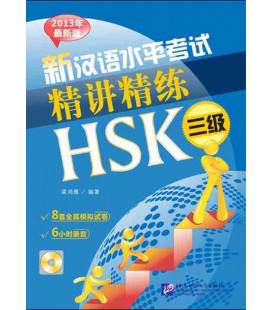 An Intensive Guide to the New HSK Test - Instruction and Practice- Level 3 (Incluye CD)