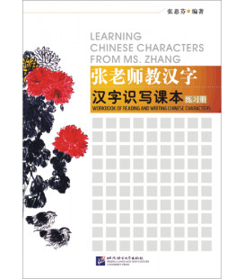 Reading and Writing Chinese Characters- Workbook for Volumens A + B