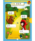 Kidsway to Chinese (YCT 1) - Volume 1 Textbook (Version en espagnol)