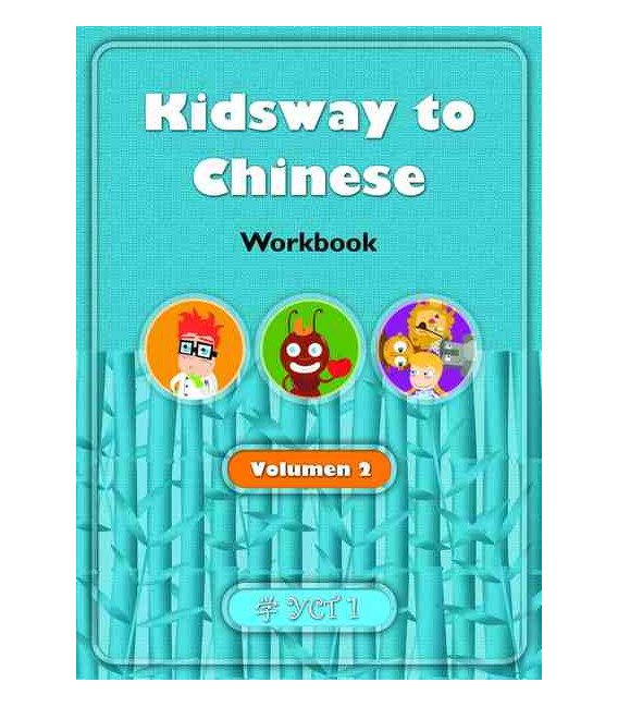 Kidsway to Chinese (YCT 1) - Volume 2 Workbook (Versione in spagnolo)