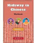 Kidsway to Chinese (YCT 2) - Volume 1 Workbook (Spanish version)
